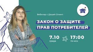 Как набрать максимум в заданиях по теме Закон о защите прав потребителей олимпиады