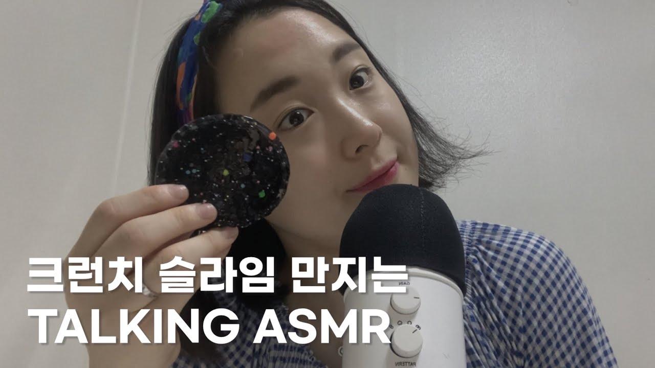 ASMR | 크런치슬라임 만지면서 얘기하기! | 까퓰러  블루예티 Crunch slime asmr