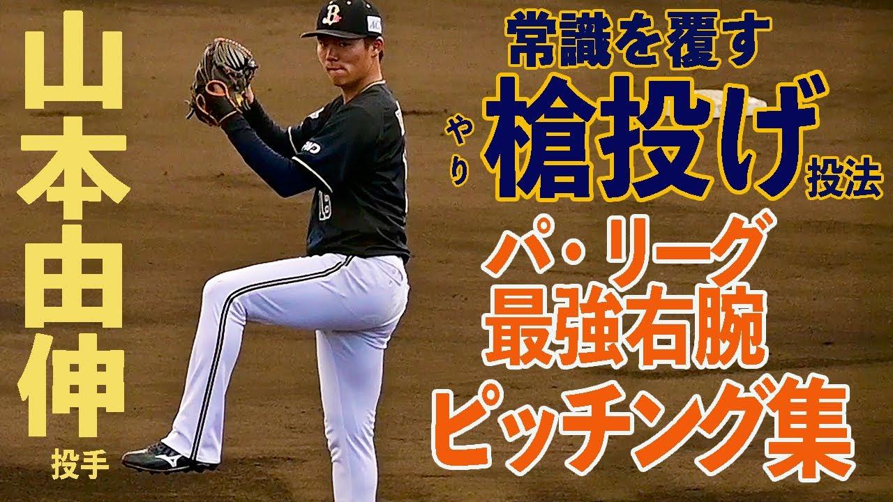 【縦画面】若き最強右腕 山本由伸投手 ピッチング集 宮崎キャンプ編 Yoshinobu Yamamoto