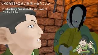 [LIVE] ケイロカミオカの占い配信 with たこいか