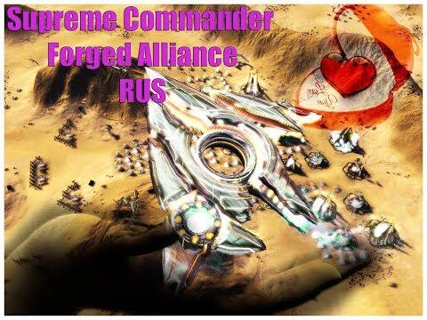 Supreme Commander Forged Alliance (RUS)