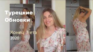 Турецкие Обновки   СУпер Летнее Платье  Конец Лета 2020
