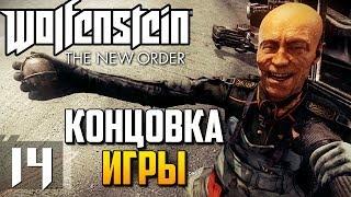 Прохождение Wolfenstein: The New Order — Часть 14: Последний бой (Концовка игры/Финал)