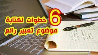 6 خطوات لكتابة موضوع تعبير رائع