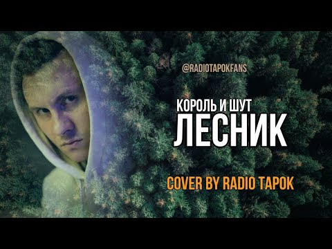 Лесник (Король и Шут) cover by RADIO TAPOK