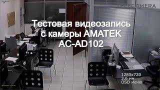 Тестовая видеозапись с AHD камеры AMATEK AC AD102