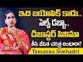 ఎన్టీఆర్ బయోపిక్ డిజాస్టర్ | Tamanna Comments On NTR Mahanayakudu | NTR Biopic Review