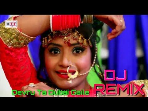 Dj Remix | देवरु त दुबई गइले | Chandan Chanchal | Devru Ta Dubai Gaile | Bhojpur Super Hit Song