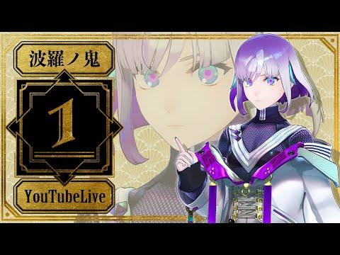 【YouTube Live】波羅ノ鬼 - Harano Oni - #01