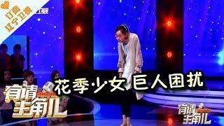 """《有请主角儿》 20171111:花季少女""""巨人困扰""""病情成谜团"""