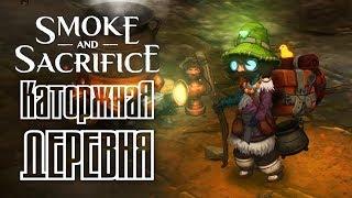 Smoke and Sacrifice - Прохождение игры #4   Каторжная деревня