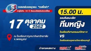 เอสโคล่า u16 ชิงแชมป์ประเทศไทย | กีฬานครนนท์วิทยา 6 VS สวนกุหลาบวิทยาลัย นนทบุรี | รอบชิงชนะเลิศ
