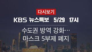 [KBS 통합뉴스룸 다시보기] 신규 확진 58명…모두 수도권 (29일 17:00~)