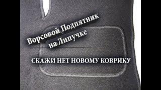 видео Производство велюровых автоковриков