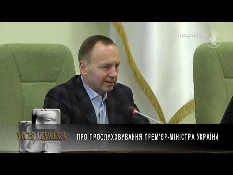 Телеканал Новий Чернігів: Про прослуховування Прем'єр-міністра України| Моя думка
