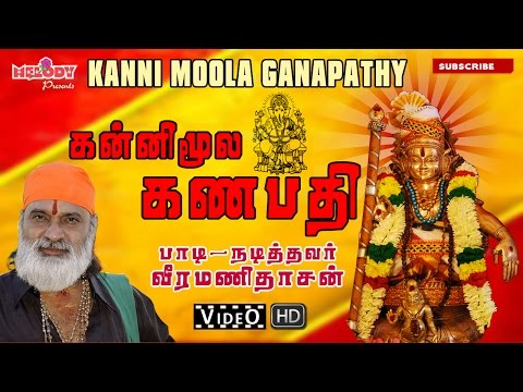 kanni-moola-ganapathy-/-ayyappan-song-/-veeramanidasan---கன்னி-மூல-கணபதியே-/-வீரமணி-தாசன்