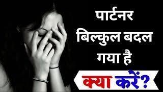 आपका पार्टनर पहले जैसा टूटकर प्यार करेगा बस ये खास टिप्स अपना लो- Psychological tips in Hindi