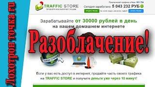 Заработок на продаже трафика