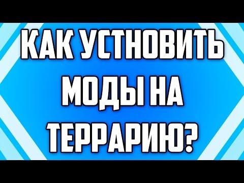 ТЕРРАРИЯ КАК УСТАНОВИТЬ МОДЫ // Установка модов на Terraria с модами #1
