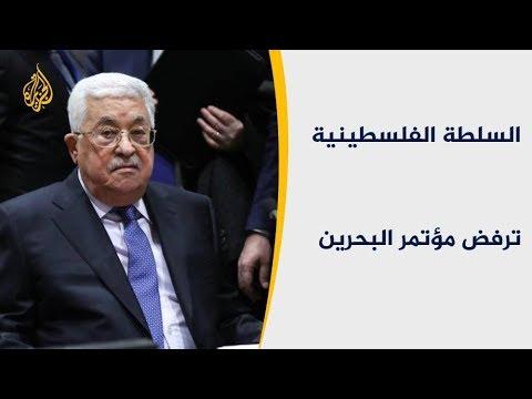 البيت الأبيض: هدف مؤتمر البحرين تشجيع الاستثمار في فلسطين  - نشر قبل 2 ساعة