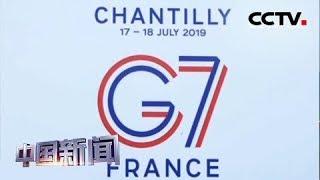 [中国新闻] 七国集团财长会在法国召开 数字服务税争端成为核心议题 | CCTV中文国际