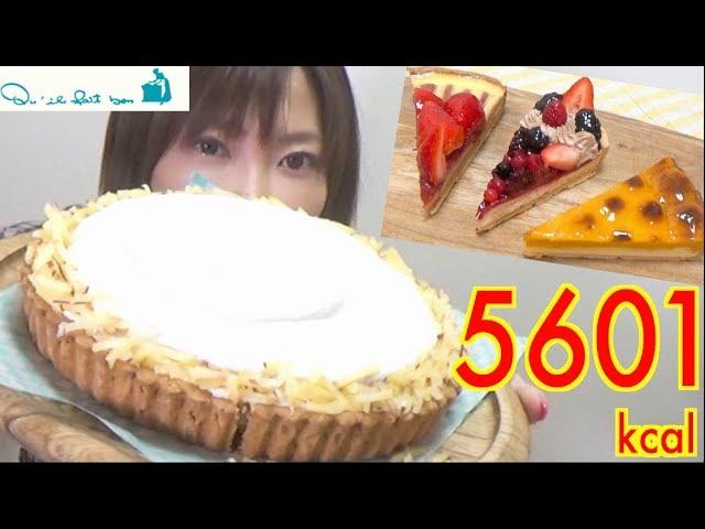 【MUKBANG】 [Qu'il Fait Bon] A WHOLE SWEET POTATO TART!! Pumpkin Tart..Etc [4 Kinds] [5601kcal][CC]