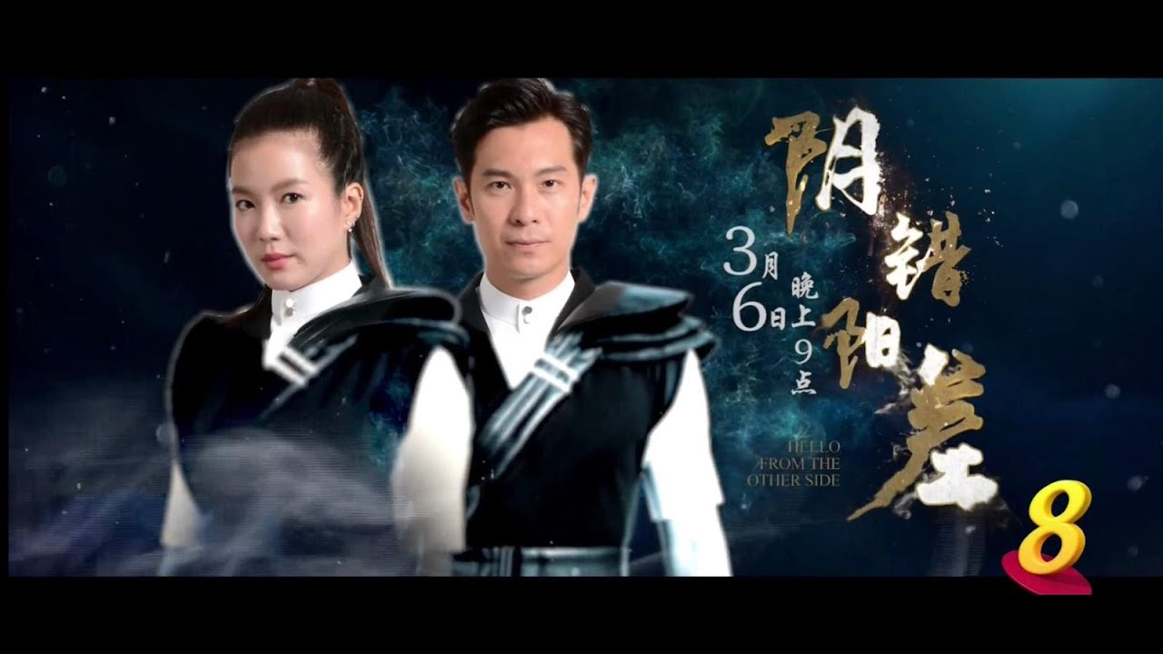 Channel 8: Hello From The Other Side《阴错阳差》Trailer 2