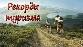 Рекорды Гинеса  Путешественники(, 2017-03-07T15:36:49.000Z)