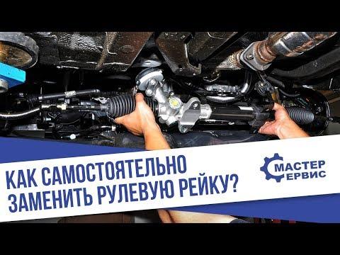 Как самостоятельно заменить рулевую рейку?