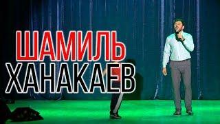 Шамиль Ханакаев - Цо мун