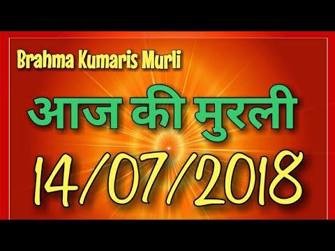Aaj Ki Murli 14/07/2018||Murli Of 14th July 2018||BK HINDI MURLI||TODAY MURLI || TODAY HINDI MURLI||