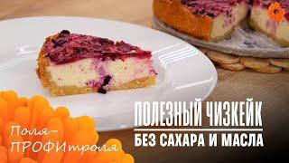 Низкокалорийный чизкейк с ягодами: без сахара и масла! 🍩 ПРОФИтроля