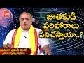 జాతకుడికి పరిహారాలు పనిచేస్తాయా..? | Daily Horoscopes 2017 | Indian Astrology | YOYO TV Chan