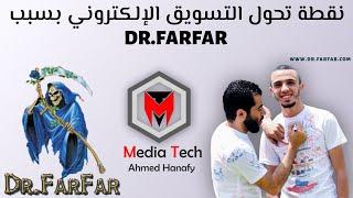 نقطة تحول التسويق الالكتروني والربح من الإنترنت في المحتوى العربي بسبب موقع دكتور فرفر Dr.FarFar
