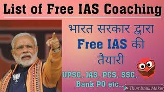 List of Free IAS Coaching   भारत सरकार की बड़ी पहल : जल्द ले दाखिला