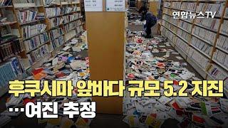 일본 후쿠시마 앞바다 규모 5.2 지진…여진 추정 / 연합뉴스TV (YonhapnewsTV)