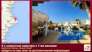 2-х комнатная квартира с 1-мя ваннами в Apartment, Benissa, Alicante(больше информации на квартира в продаже в Apartment, Benissa, Alicante, Spain с 2 спальни, 1 ванная: ▻http://aspanishlife.com/ru/properties/94605-..., 2013-12-06T09:42:14.000Z)