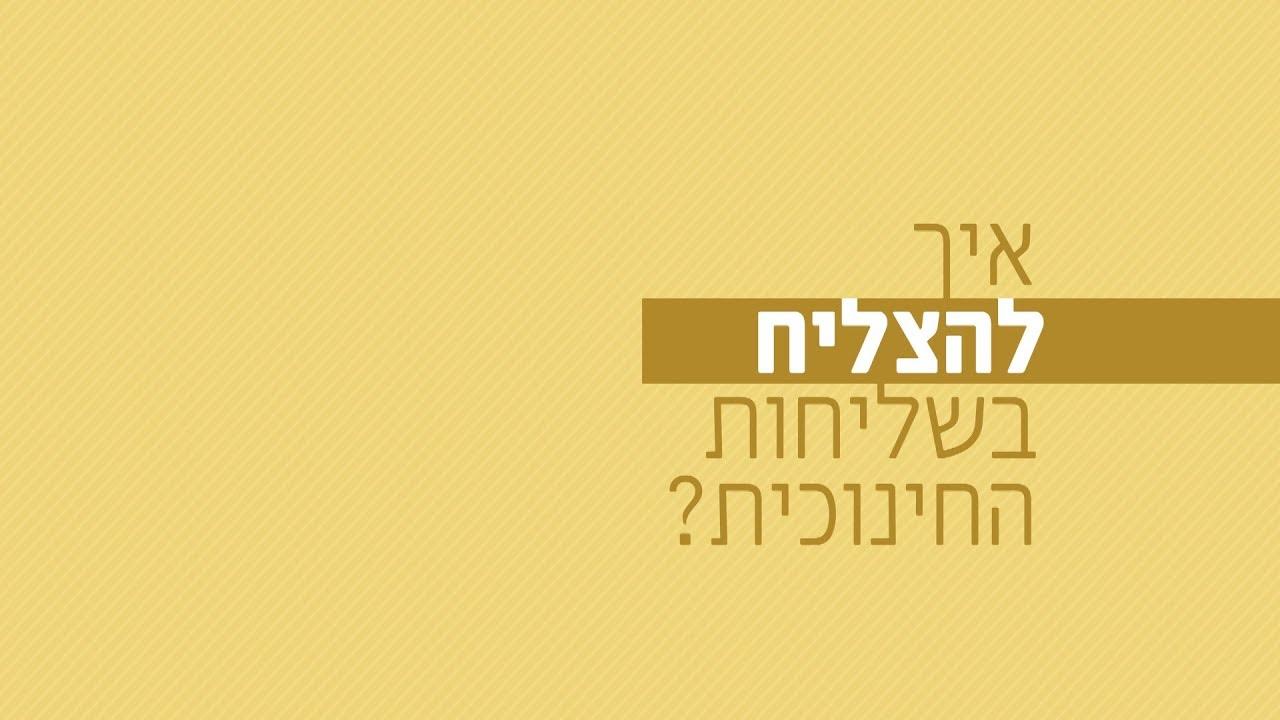 איך להצליח בשליחות החינוכית? רגע של אור עם הרב ישראל אברג'ל