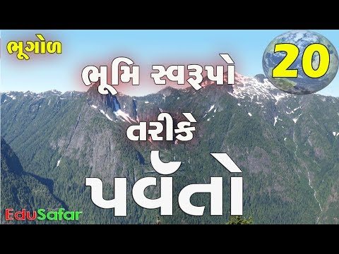 Mountain Geography in Gujarati