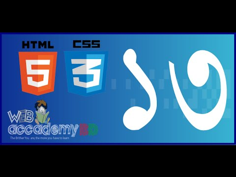 13 - HTML5 and CSS3 Beginner Bangla Tutorial Introduction to CSS