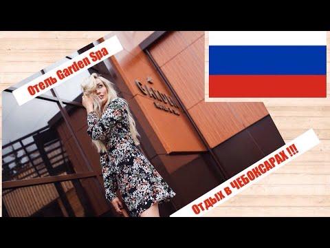 влог РОССИЯ / я ОТДОХНУЛА в ГАРДЕН отель ЧЕБОКСАРЫ / Hotel Garden Hotel & Spa / ТАНЦЫ С ДЕВОЧКАМИ