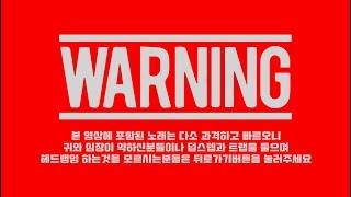 ( 댄스뮤직 디제잉 ) WARNING : DUBSTEP & TRAP  덥스텝 트랩팬분들만 클릭하세요 (모쉬댄스뮤직)