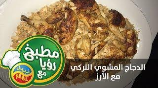 الدجاج المشوي التركي مع الارز