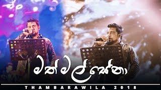 Math Mal Sena - Kasun Kalhara - Thambarawila 2018 - [OFFICIAL VIDEO].mp3