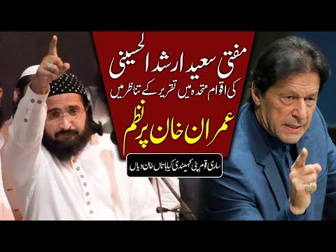 Download Nazam on IMRAN KHAN by Mufti Saeed Arshad Al Hussaini - Tribute to Imran Khan - عمران خان نظم