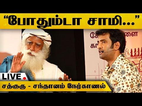 LIVE 🔴 கோவில்.., சாமிலாம் நமக்கு இப்போ தேவையா..?? Sadhguru - Santhanam நேர்காணல்..! Isha Foundation