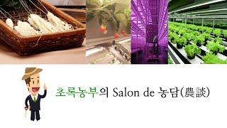 초록농부Salonde농담002 식물생산시스템의발전과스마…