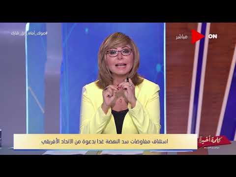 كلمة أخيرة - الفقرة الاولى - مستجدات قضية سد النهضة - مقاطعة الدول الإسلامية لفرنسا ودور تركيا