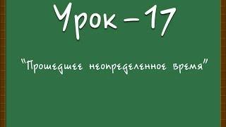 Логичный Английский - Урок №17 (Прошедшее неопределенное время)