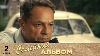 Семейный альбом | 2 серия | Русский сериал